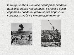 В конце ноября - начале декабря последние попытки врага прорваться к Москве были