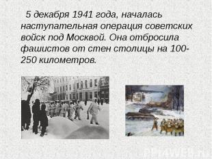5 декабря 1941 года, началась наступательная операция советских войск под Москво