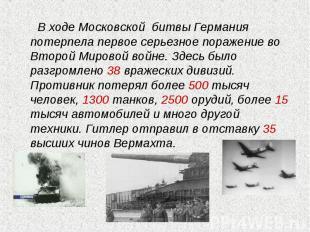 В ходе Московской битвы Германия потерпела первое серьезное поражение во Второй