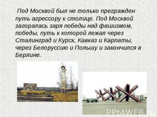 Под Москвой был не только прегражден путь агрессору к столице. Под Москвой загор