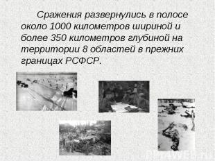 Сражения развернулись в полосе около 1000 километров шириной и более 350 километ