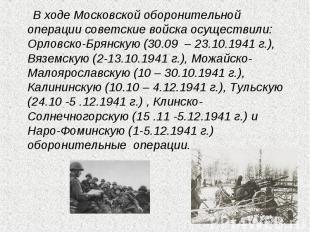 В ходе Московской оборонительной операции советские войска осуществили: Орловско