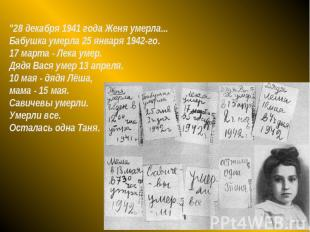 """28 декабря 1941 года Женя умерла... Бабушка умерла 25 января 1942-го. 17 марта"