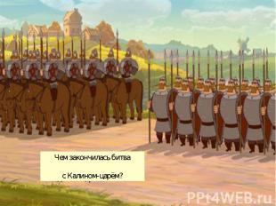 Чем закончилась битвас Калином-царём?