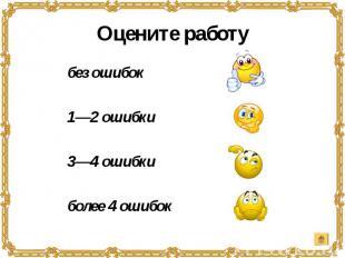 Оцените работу без ошибок 1—2 ошибки3—4 ошибкиболее 4 ошибок