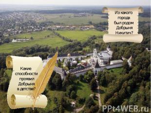 Из какого города был родом Добрыня Никитич?Какие способности проявил Добрыняв де
