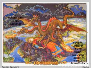 Чем был опечаленкнязьВладимир?ПочемуДобрыня Никитичрешил выручитьЗабаву из беды?