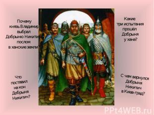 Почемукнязь Владимирвыбрал Добрыню Никитичапослом в ханские земли?Какие три испы