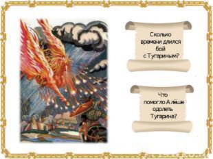 Сколько времени длился бой с Тугариным?Что помогло Алёшеодолеть Тугарина?