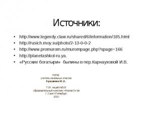 Источники: http://www.legendy.claw.ru/shared/6/information/185.html http://rusic