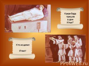Какая беда пришлав дом Ильи?Кто исцелилИлью?