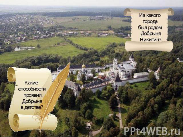 Из какого города был родом Добрыня Никитич?Какие способности проявил Добрыняв детстве?