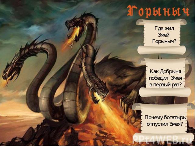 Где жилЗмей Горыныч?Как Добрыняпобедил Змеяв первый раз?Почему богатырьотпустил Змея?