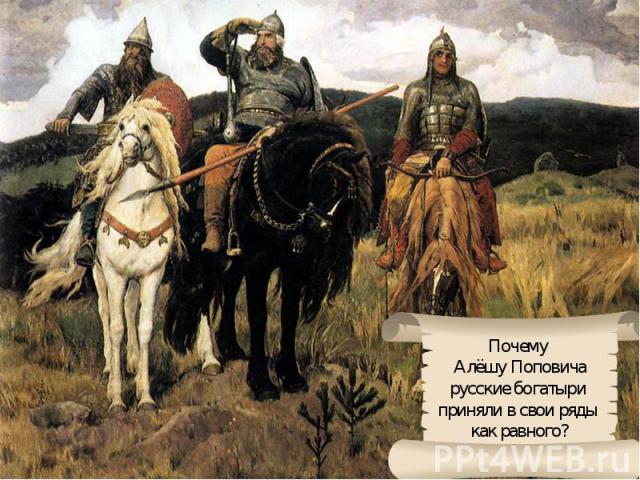 Почему Алёшу Поповичарусские богатыри приняли в свои ряды как равного?