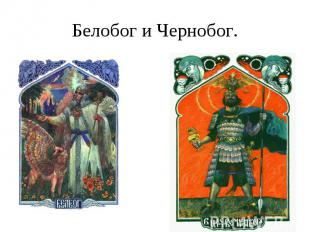 Белобог и Чернобог.