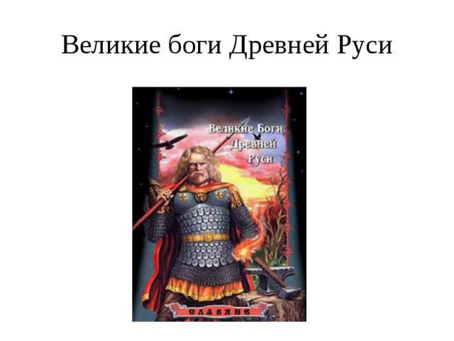 Великие боги Древней Руси