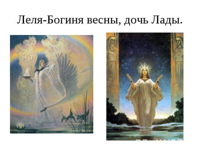 Леля-Богиня весны, дочь Лады.