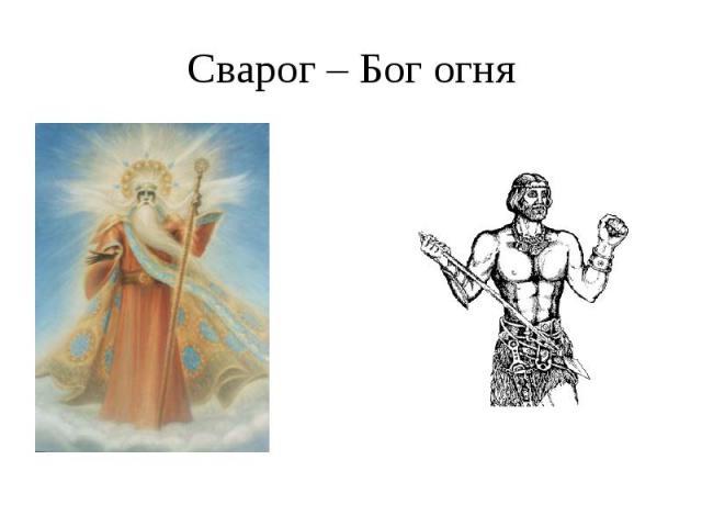 Сварог – Бог огня