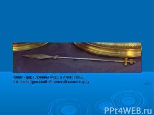 Копие (дар царевны Марии Алексеевны в Александровский Успенский монастырь)