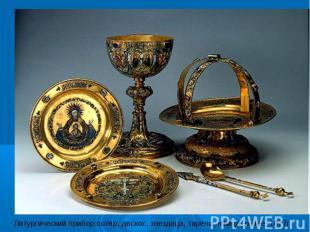 Литургический прибор:потир, дискос, звездица, тарели, лжица, копие. 1677г