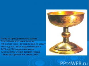 Потир из Преображенского собора Спасо-Каменного монастыря на Кубенском озере, из