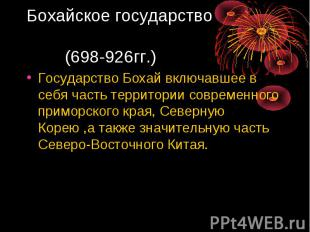 Бохайское государство (698-926гг.) Государство Бохай включавшее в себя часть тер