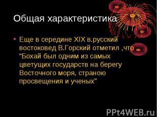 Общая характеристика Еще в середине XIX в.русский востоковед В.Горский отметил ,