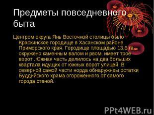 Предметы повседневного быта Центром округа Янь Восточной столицы было Краскинско