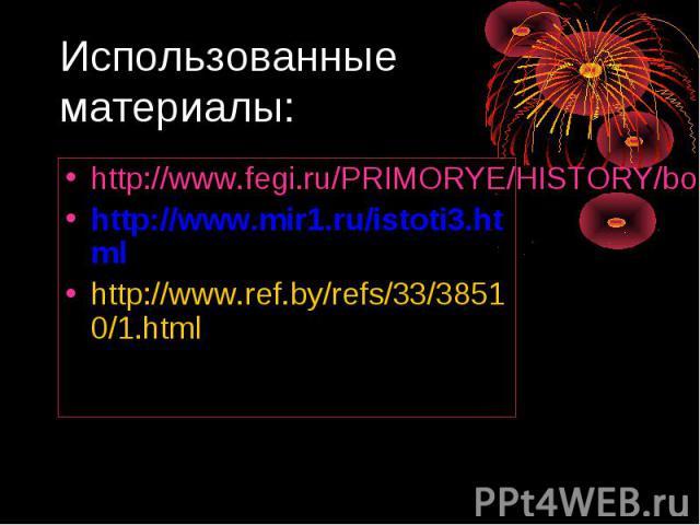 Использованные материалы: http://www.fegi.ru/PRIMORYE/HISTORY/bohai.htmhttp://www.mir1.ru/istoti3.htmlhttp://www.ref.by/refs/33/38510/1.html