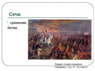 Сеча сражение, битва. Подвиг солдат генерала Горчакова. Худ. Ю. Цыганков