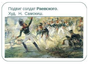 Подвиг солдат Раевского. Худ. Н. Самокиш.