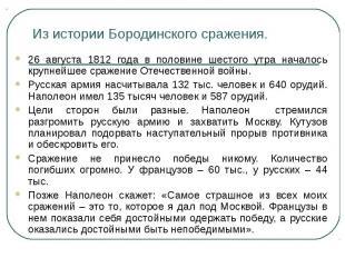 Из истории Бородинского сражения. 26 августа 1812 года в половине шестого утра н