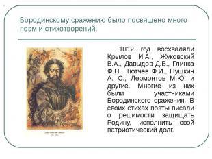 Бородинскому сражению было посвящено много поэм и стихотворений. 1812 год восхва