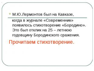 М.Ю.Лермонтов был на Кавказе, когда в журнале «Современник» появилось стихотворе