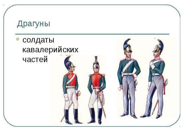 Драгуны солдаты кавалерийских частей
