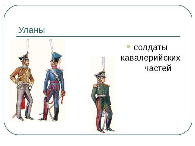 Уланы солдаты кавалерийских частей