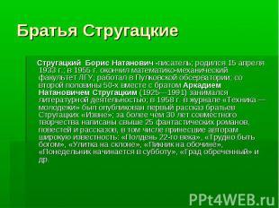 Братья Стругацкие Стругацкий Борис Натанович -писатель; родился 15 апреля 1933 г
