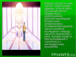 Повесть состоит из трёх частей: «Суета вокруг дивана», «Суета сует», «Всяческая