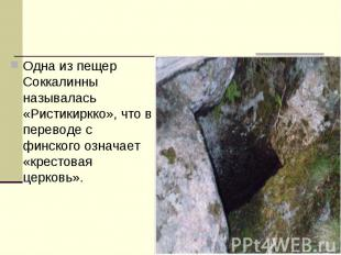 Одна из пещер Соккалинны называлась «Ристикиркко», что в переводе с финского озн