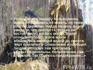 Услышав про пещеру Кольёнлинна, враги отправились её искать, но прежде сожгли де