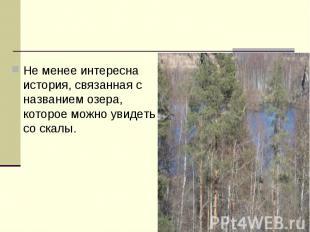 Не менее интересна история, связанная с названием озера, которое можно увидеть с