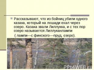 Рассказывают, что из бойниц убили одного казака, который на лошади ехал через оз