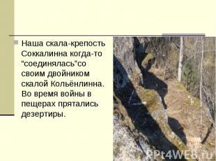 """Наша скала-крепость Соккалинна когда-то """"соединялась""""со своим двойником скалой К"""
