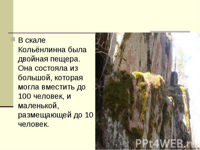 В скале Кольёнлинна была двойная пещера. Она состояла из большой, которая могла вместить до 100 человек, и маленькой, размещающей до 10 человек.