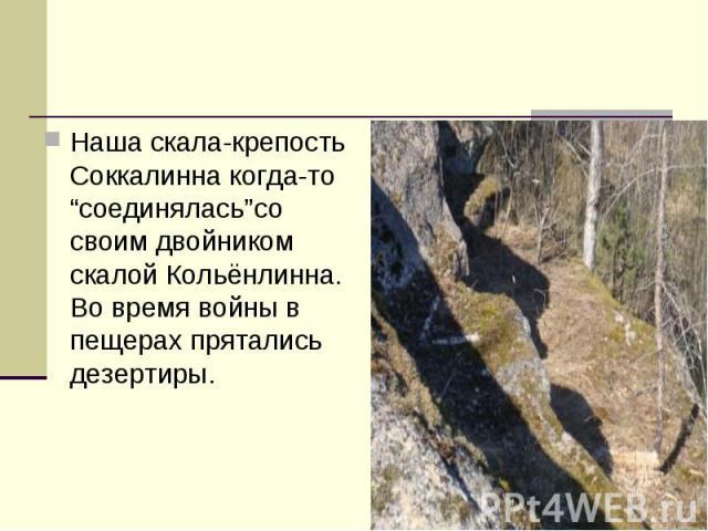 """Наша скала-крепость Соккалинна когда-то """"соединялась""""со своим двойником скалой Кольёнлинна. Во время войны в пещерах прятались дезертиры."""