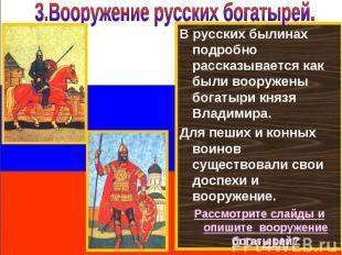 3.Вооружение русских богатырей.В русских былинах подробно рассказывается как был