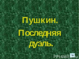 Пушкин.Последняя дуэль.