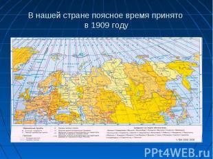 В нашей стране поясное время принято в 1909 году