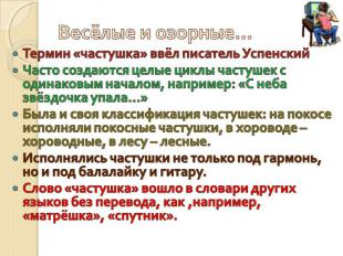 Весёлые и озорные… Термин «частушка» ввёл писатель УспенскийЧасто создаются целы