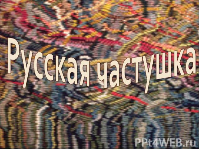 Русская частушка